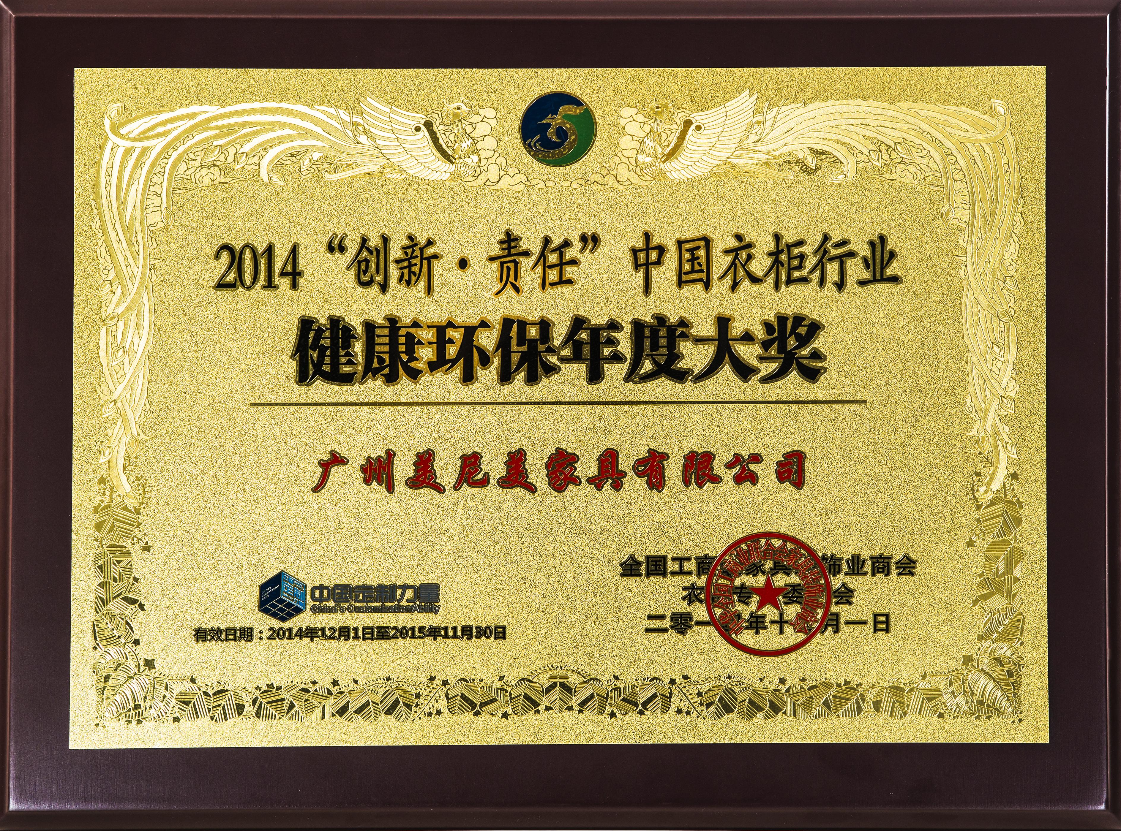 2014创新责任健康环保年度大奖