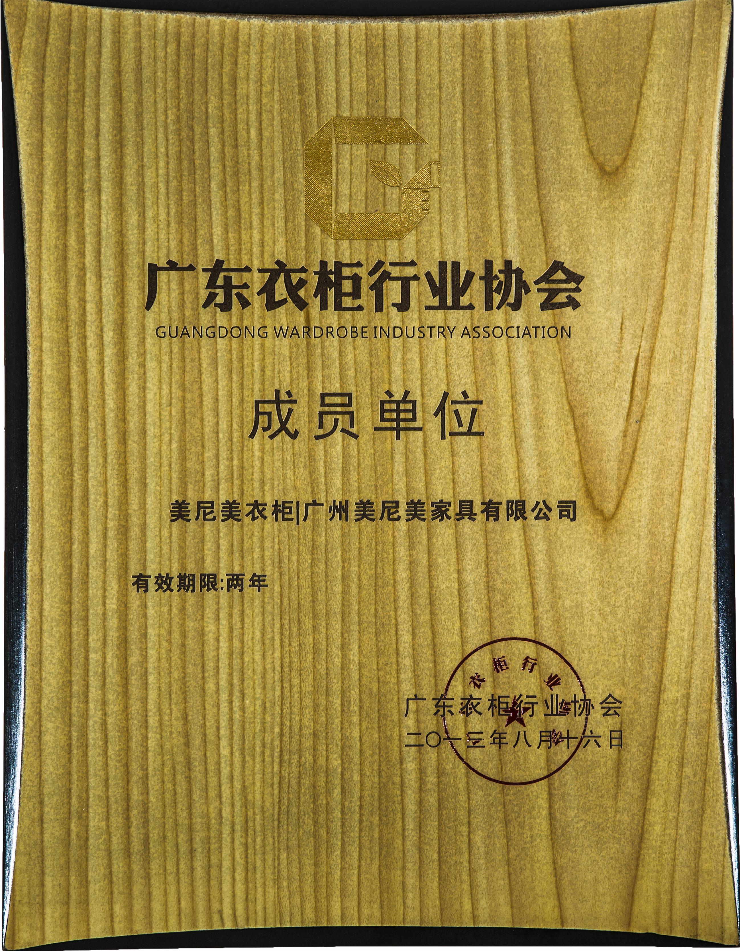 广东衣柜行业协会成员单位