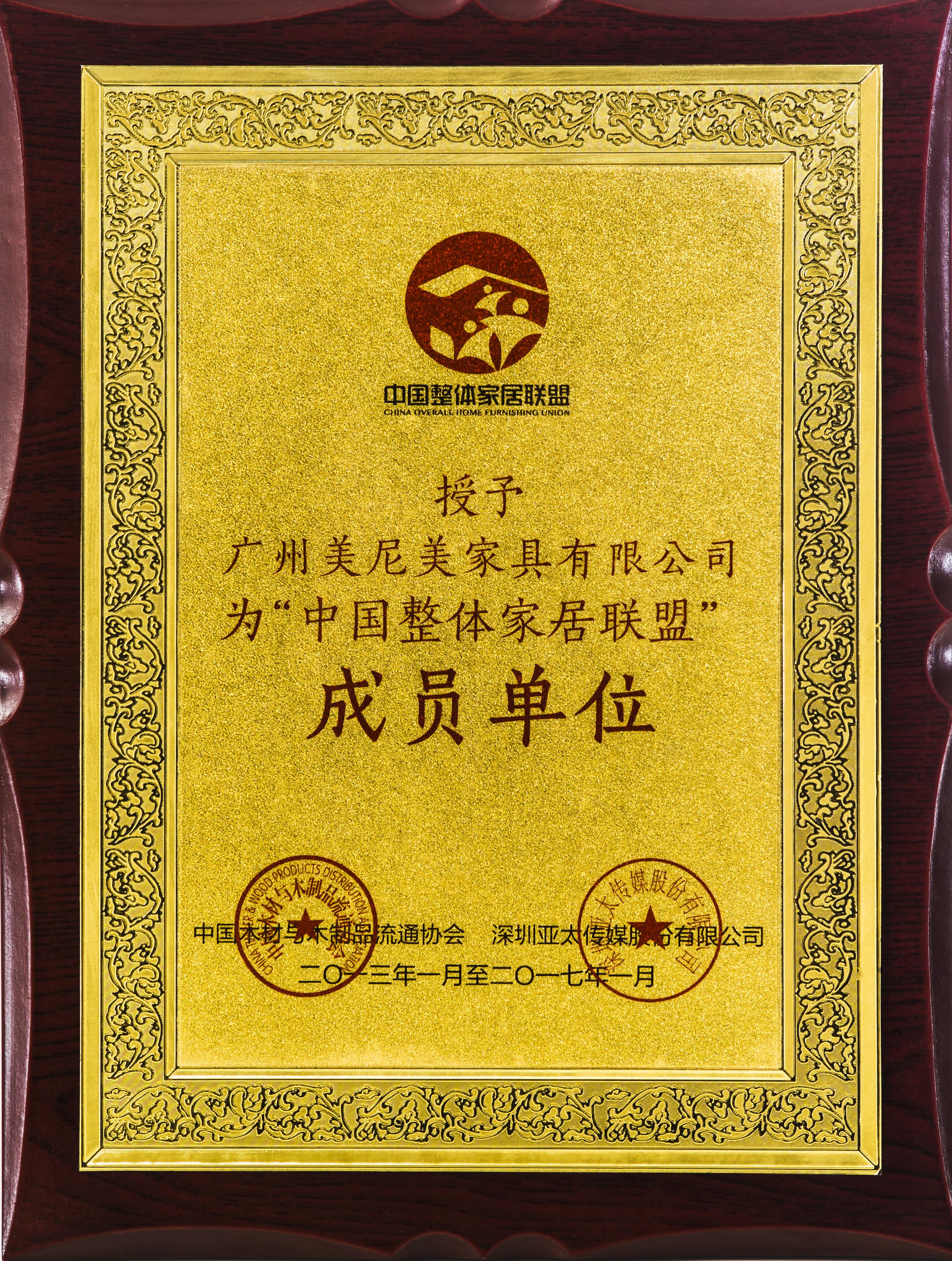 中国整体家居联盟成员单位